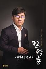 도서 이미지 - 법률테라피스트 김영룡