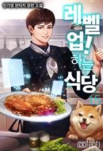 도서 이미지 - 레벨 업! 하는 식당