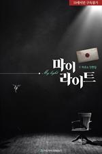 도서 이미지 - [GL] 마이 라이트 (My Light)