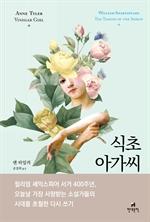 도서 이미지 - 식초 아가씨