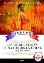 도서 이미지 - 중국인의 모험 (Les tribulations d'un chinois en Chine) - 고품격 장편소설 프랑스어판