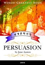 도서 이미지 - 설득 (Persuasion) - 고품격 프랑스어 번역판
