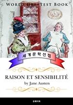 도서 이미지 - 이성과 감성 (Raison et sensibilite) - 고품격 프랑스어 번역판