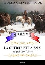 도서 이미지 - 전쟁과 평화 (La guerre et la paix) - 고품격 프랑스어 번역판