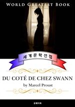 도서 이미지 - 스완네 집 쪽으로 (Du côté de chez Swann) 잃어버린 시간을 찾아서 - 고품격 장편소설 프랑스어판