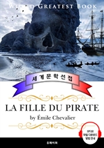 도서 이미지 - 여자 해적 (La Fille du Pirate) - 고품격 시청각 프랑스어판