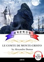 도서 이미지 - 몬테크리스토 백작 (Le comte de Monte-Cristo) - 고품격 시청각 프랑스어판