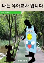 도서 이미지 - [무료] 나는 유아교사입니다.