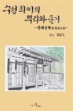 도서 이미지 - 수성 최씨의 뿌리와 줄기