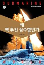 도서 이미지 - 왜 핵 추진 잠수함인가