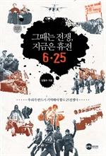 도서 이미지 - 그때는 전쟁, 지금은 휴전 6·25