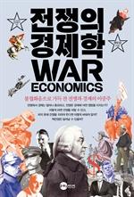 도서 이미지 - 전쟁의 경제학