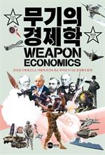 도서 이미지 - 무기의 경제학