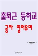 도서 이미지 - [무료] 출퇴근 등하교 공짜 영어유머