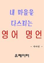 도서 이미지 - [무료] 내 마음을 다스리는 영어 명언