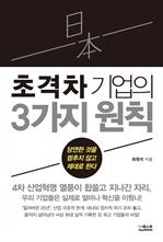 도서 이미지 - 일본 초격차 기업의 3가지 원칙