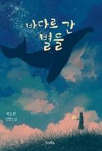 도서 이미지 - 바다로 간 별들