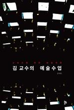 도서 이미지 - 김 교수의 예술수업
