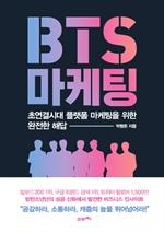 도서 이미지 - BTS 마케팅