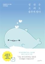 도서 이미지 - 칭찬은 고래도 춤추게 한다 스페셜에디션