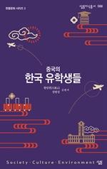 도서 이미지 - 〈살림지식총서 566〉 중국의 한국 유학생들