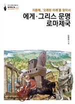 도서 이미지 - 생각하는 힘' 시리즈 세계사컬렉션3-에게·그리스문명·로마제국: 지중해, '오래된 미래'를 찾아서