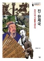 도서 이미지 - 생각하는 힘' 시리즈 세계사컬렉션9-진·한제국: 차이나의 기틀을 세우다