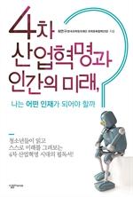 도서 이미지 - 4차 산업혁명과 인간의 미래