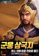 도서 이미지 - 군웅 삼국지 : 원소 셋째 아들 천하를 품다