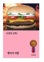 도서 이미지 - 햄버거 어원 (인문학 산책)