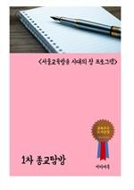 도서 이미지 - 1차 종교탐방 (서울교육방송 시대의 창 프로그램)