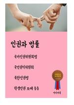 도서 이미지 - 인권과 법률 (국가인권위원회법 국민권익위원회 북한인권법 학생인권 조례 등등)