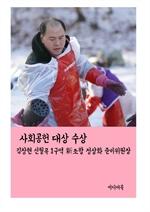 도서 이미지 - 김창현 신월곡 1구역 新조합 정상화 준비위원장 (사회공헌 대상 수상)