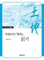 도서 이미지 - 박경리의 『토지』 읽기