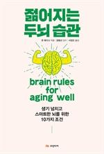 도서 이미지 - 젊어지는 두뇌 습관