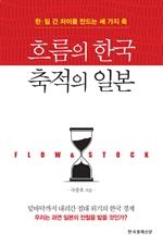 도서 이미지 - 흐름의 한국 축적의 일본