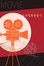 도서 이미지 - 조선영화발달사