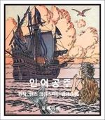도서 이미지 - 인어공주