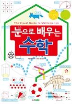도서 이미지 - 눈으로 배우는 수학