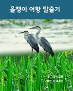 도서 이미지 - 올챙이 어항탈출기
