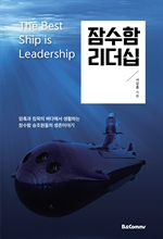 도서 이미지 - 잠수함 리더십