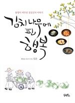 도서 이미지 - 김치 나무에 핀 행복
