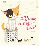도서 이미지 - 고양이야, 어디로 가니?
