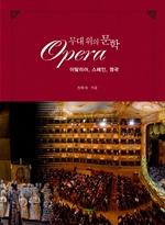 도서 이미지 - 오페라 1