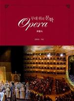도서 이미지 - 오페라 2
