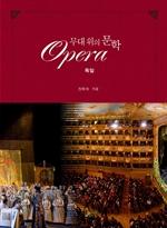 도서 이미지 - 오페라 3