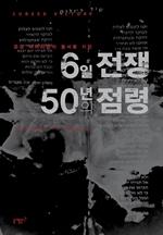 도서 이미지 - 6일 전쟁 50년의 점령