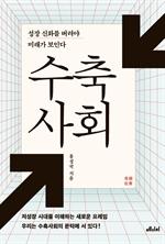 도서 이미지 - 수축사회