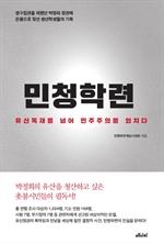 도서 이미지 - 민청학련
