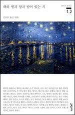 도서 이미지 - 해와 별과 달과 밤이 있는 시